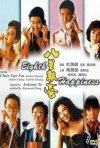 Baat seng bou hei: la locandina del film