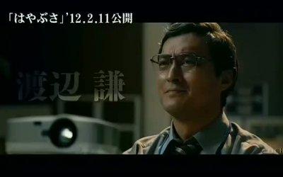 Trailer - Hayabusa: Harukanaru kikan