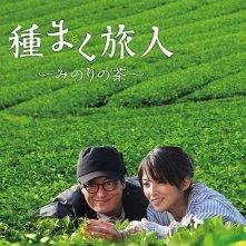 Tanemaku tabibito: Minori no cha: la locandina del film