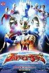 Ultraman Saga: la locandina del film
