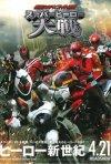 Kamen Rider × Super Sentai: Super Hero Taisen: la locandina del film