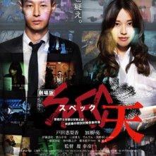 SPEC. The Movie: la locandina del film