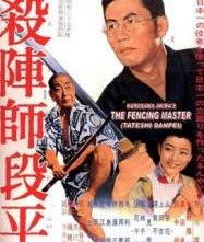 Fencing Master: la locandina del film