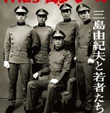 Mishima: la locandina del film