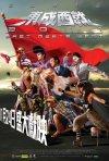 East Meets West 2011: la locandina del film