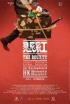 The Bounty: la locandina del film