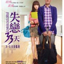 Love Is Not Blind: la locandina del film