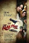 My Own Swordsman: la locandina del film