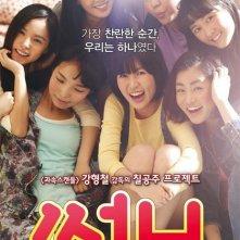 Sunny: la locandina del film