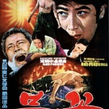 Flame: la locandina del film