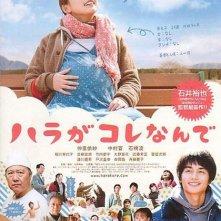 Mitsuko Delivers: la locandina del film