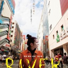River: la locandina del film