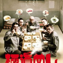 Sukiyaki: la locandina del film