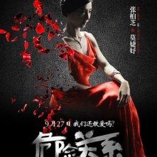 Dangerous Liasons: Cecilia Cheung in uno dei poster del film