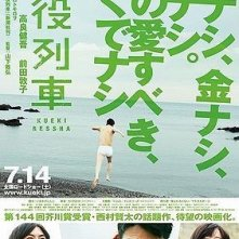 Kueki ressha: la locandina del film