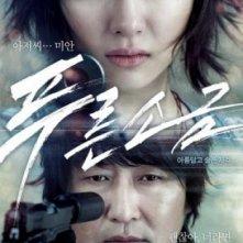Hindsight: la locandina del film