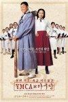 YMCA Baseball Team: la locandina del film