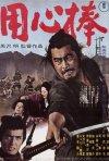 La sfida del samurai: locandina originale