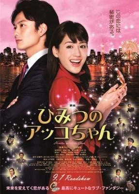 Akko Chan The Movie La Locandina Del Film 248355