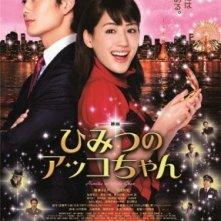 Akko-chan: The Movie: la locandina del film