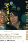 Dreams for Sale: la locandina del film
