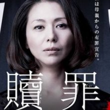 Penance: Kyôko Koizumi in una delle locandine del film