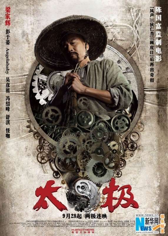 Tai Chi 0 Character Poster Con Tony Leung Ka Fai 248777