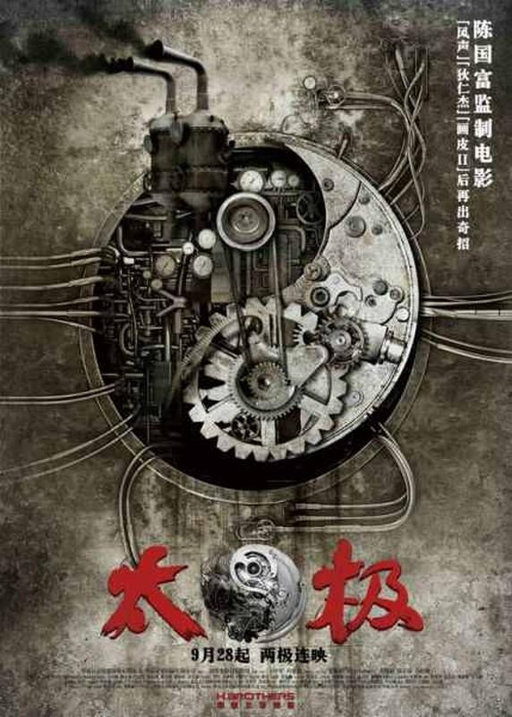 Tai Chi 0 Una Nuova Locandina Del Film 248765