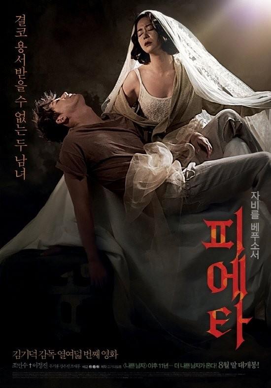 Pieta Il Poster Originale Del Film 249384