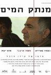 The Cutoff Man: la locandina israeliana del film