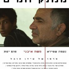 The Cutoff Man: la locandina israeliana del film
