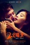 Erci puguang: la locandina del film