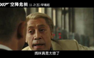 Trailer Internazionale 2 - Skyfall