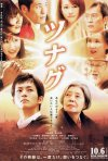 Tsunagu: la locandina del film