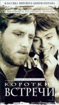 Brevi incontri (1967) - Film - Movieplayer.it