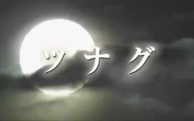 Trailer - Tsunagu