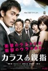 Karasu no oyayubi: la locandina del film
