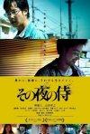 The Samurai That Night: la locandina del film