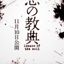 Lessons of Evil: una delle locandine del film