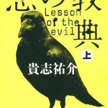 Lessons of Evil: una nuvoa locandina del film