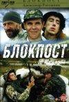 Checkpoint: la locandina del film
