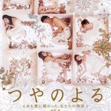 Tsuya no yoru: la locandina del film