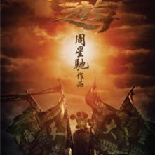 Journey to the West: la locandina del film