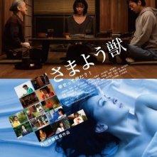 Samayou kemono: la locandina del film