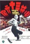 La 36a camera dello Shaolin: la locandina del film