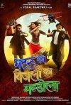 Matru ki Bijlee ka Mandola: la locandina del film