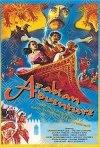 Avventura araba: la locandina del film
