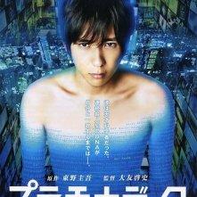 Platinum Data: la locandina del film