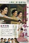 L'autunno della famiglia Kohayagawa: la locandina del film