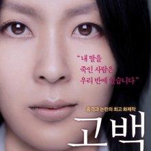 Confessions: Takako Matsu in uno dei poster giapponesi del film